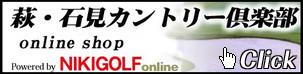 萩・石見カントリークラブ Online Shop